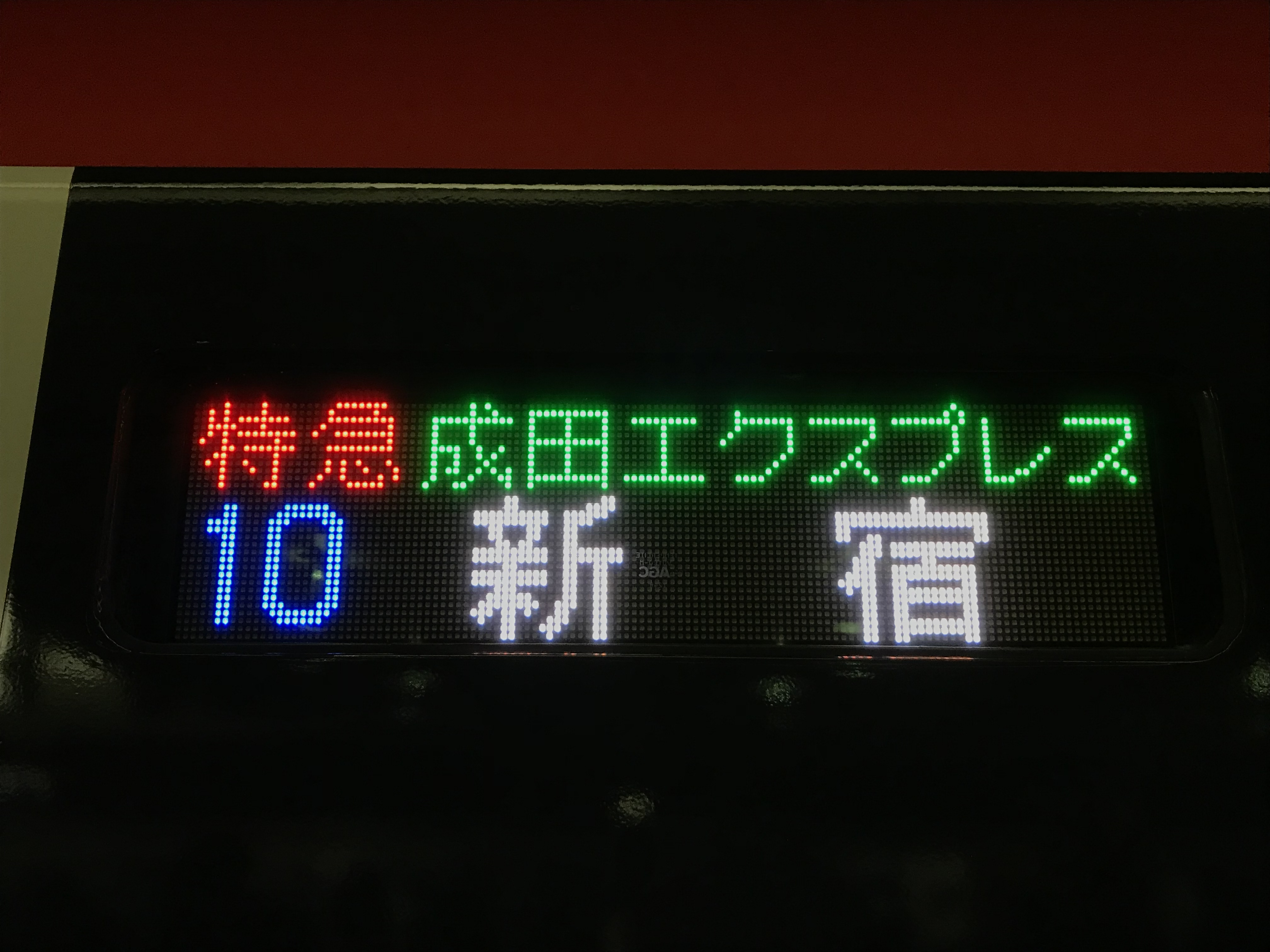 なぜ遠回り?成田エクスプレス渋谷・新宿行きをご紹介!車内設備も!!