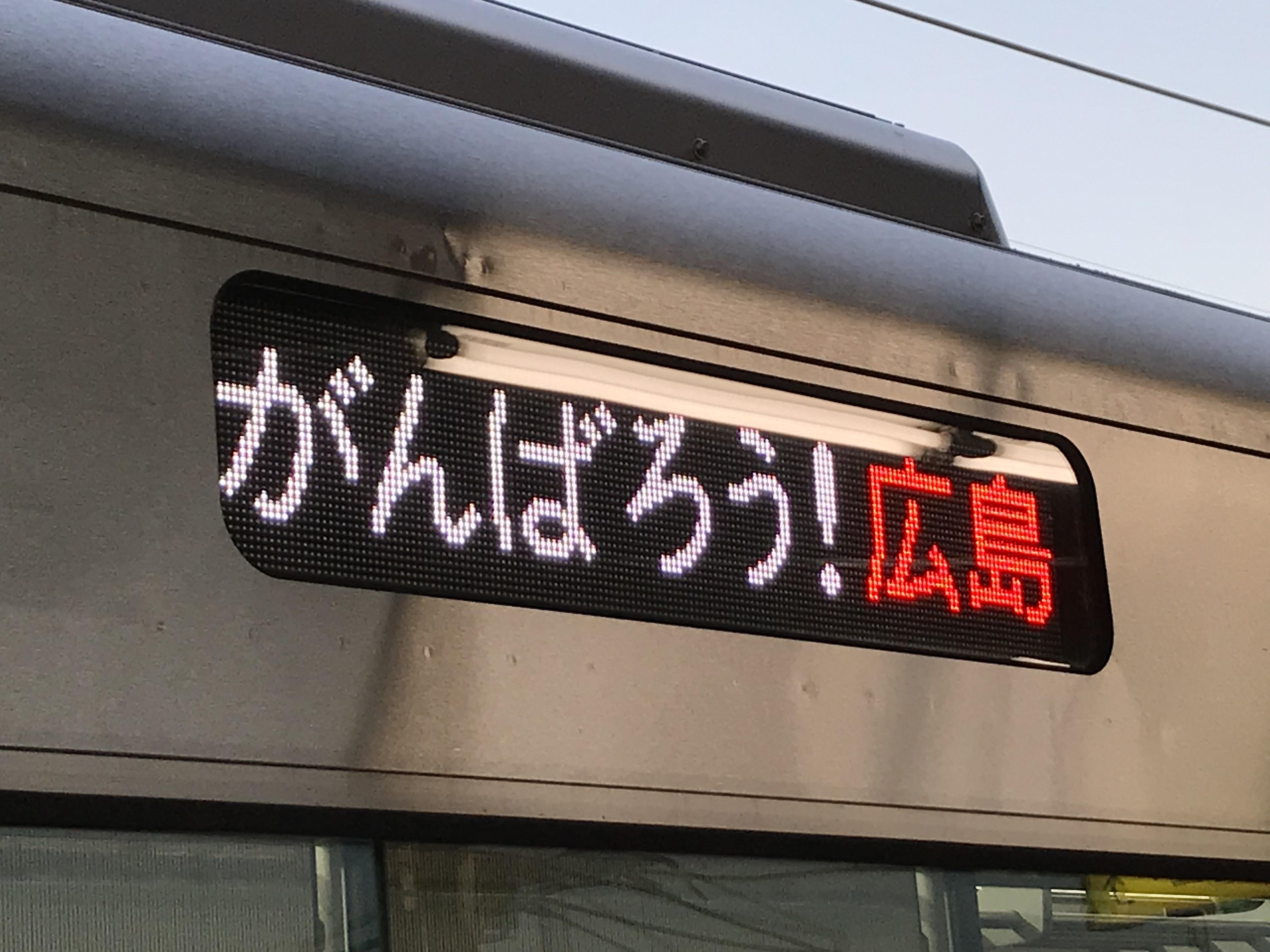 クリスマスツアー 【瀬戸内海を望む山陽線の旅はロマンチック!】