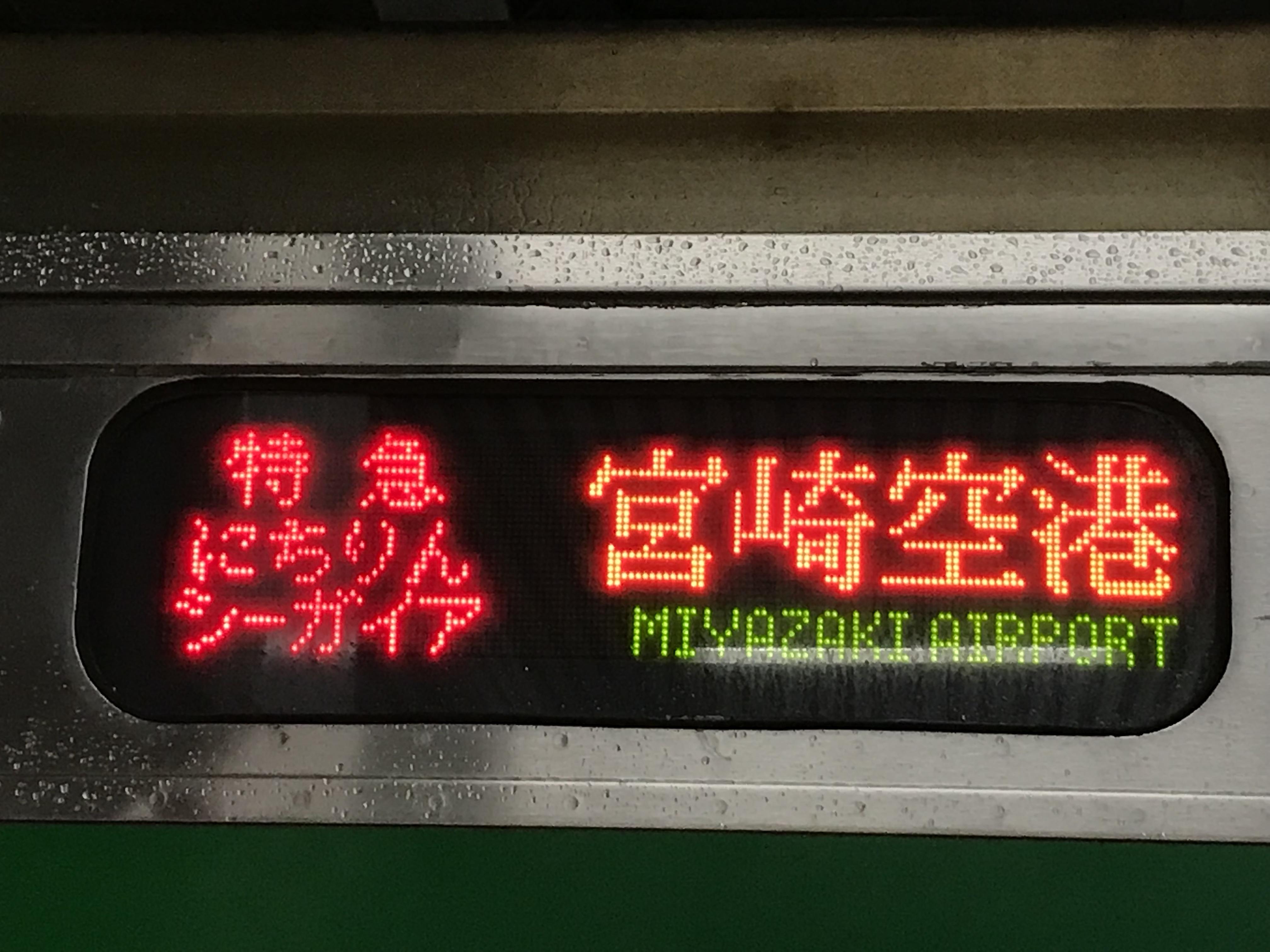 クリスマスツアー 【直行だけど遅い?!にちりんシーガイア号に乗車!】