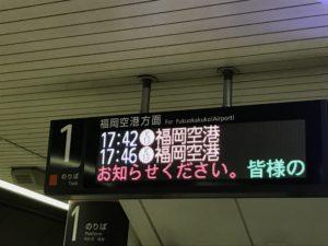 クリスマスツアー【空港アクセス特急なんて要らない?便利すぎる福岡空港をご紹介】