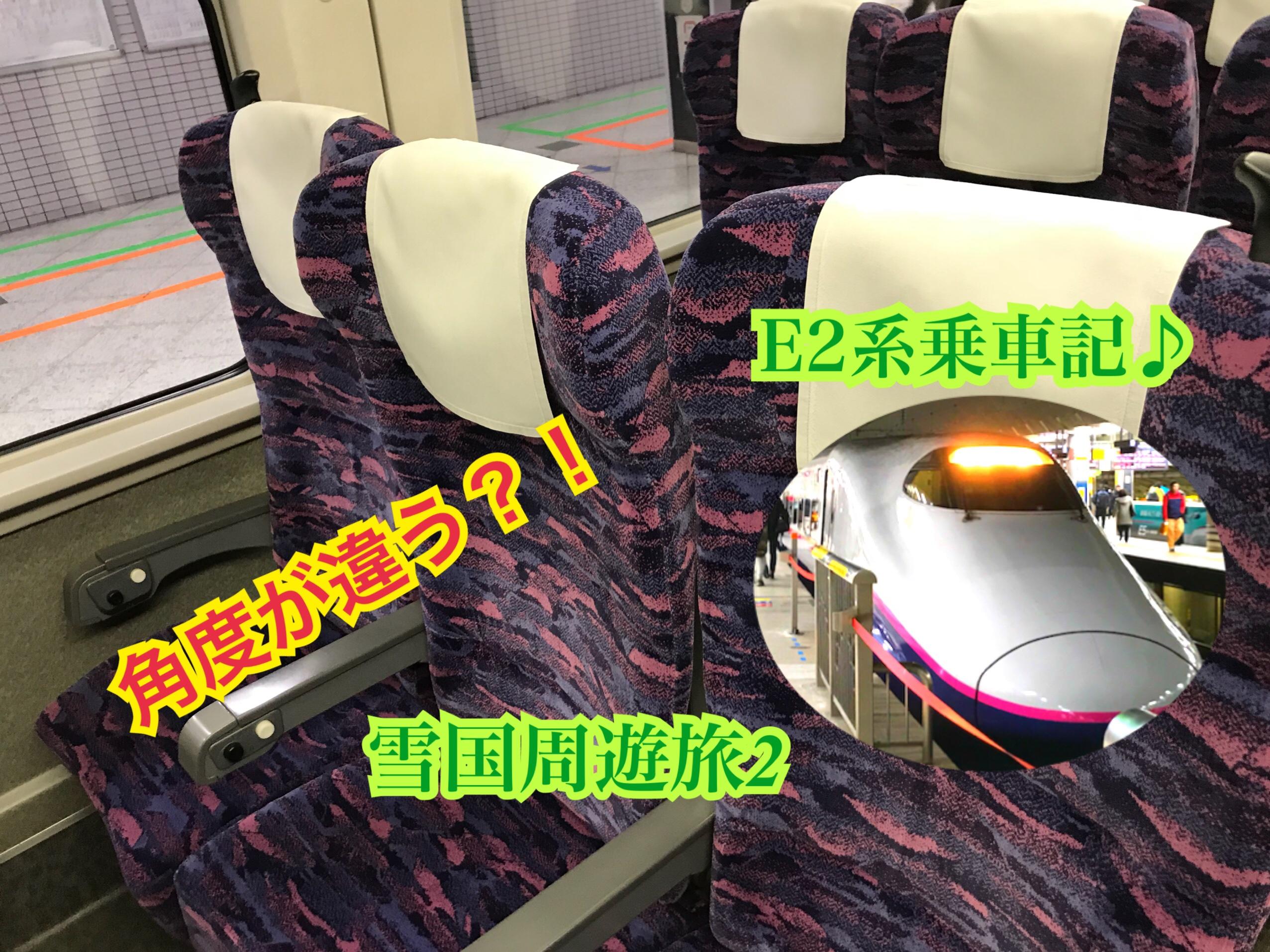 角度が違う座席がある?!E2系で新潟へ【雪国周遊旅】