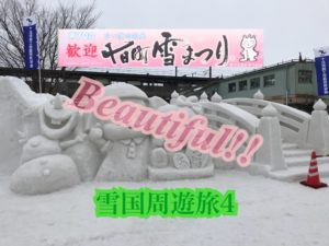 雪の祭典!十日町雪まつりで美を感じる【雪国周遊旅】