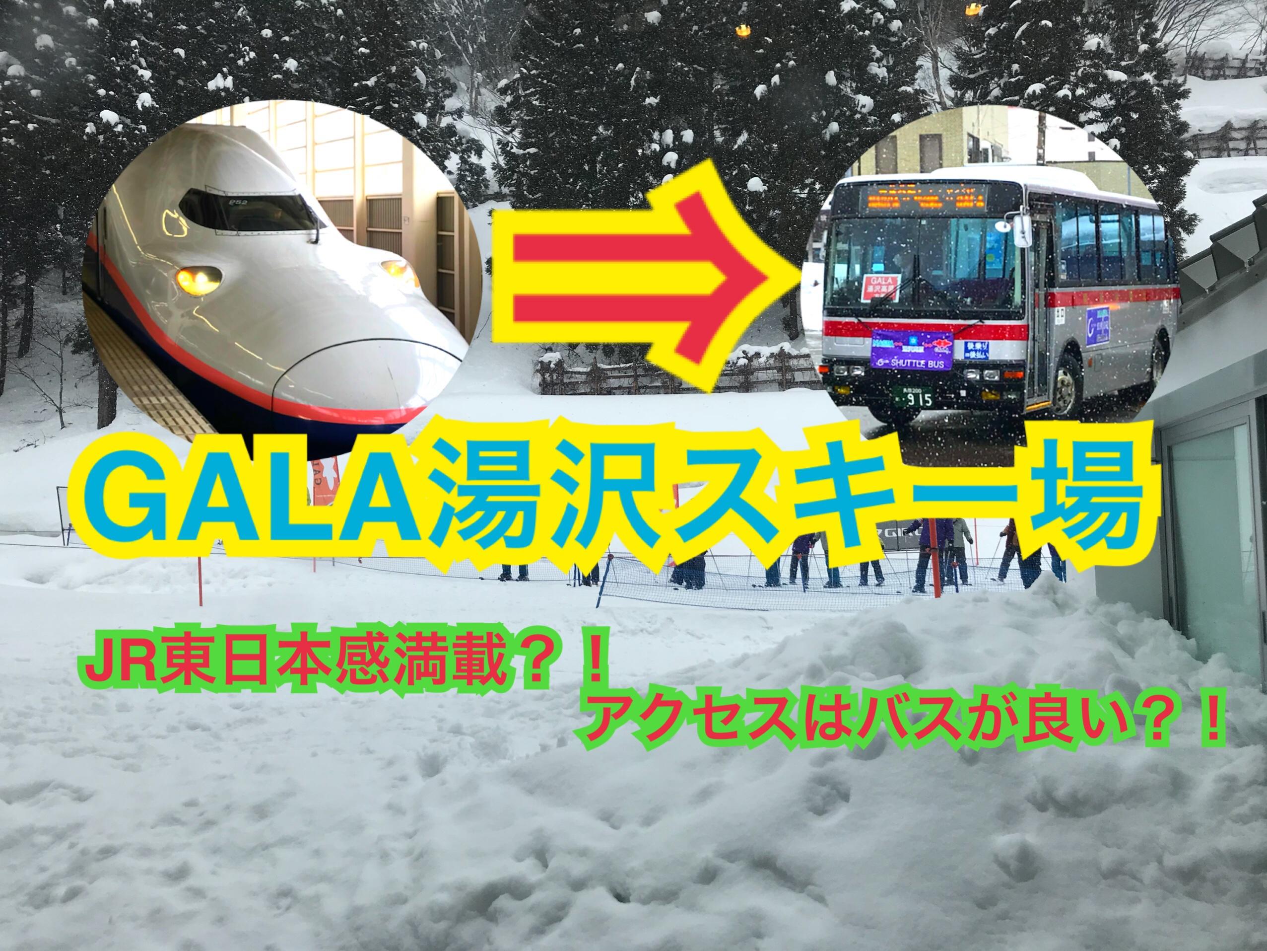 JR東日本のスキー場、ガーラ湯沢へはバスが便利?!【雪国周遊旅】