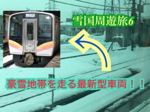 豪雪地帯を走る新潟の最新車両!山を貫く上越線【雪国周遊旅】