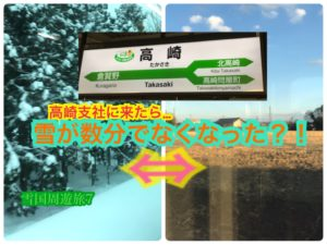 上越線乗ってたら雪が消える?!関東平野はすごかった!【雪国周遊旅】