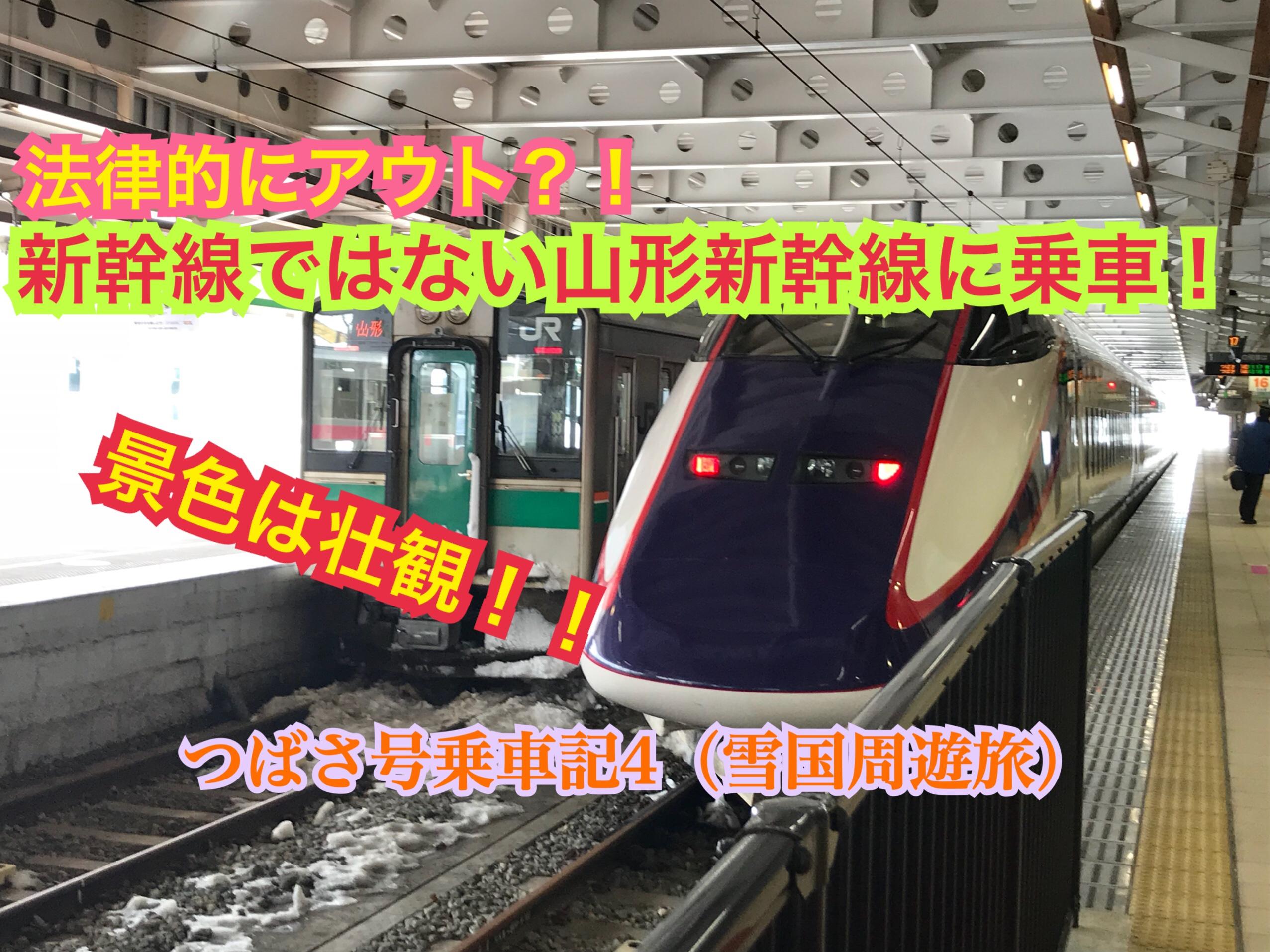 実は新幹線じゃない?!山形新幹線の景色は壮観!つばさ乗車記4【雪国周遊旅】