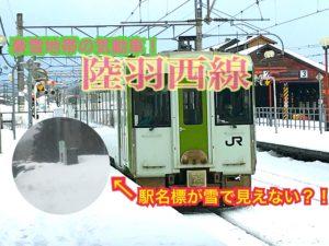 陸羽西線は雪がすごい!豪雪地帯の気動車を楽しむ【雪国周遊旅】