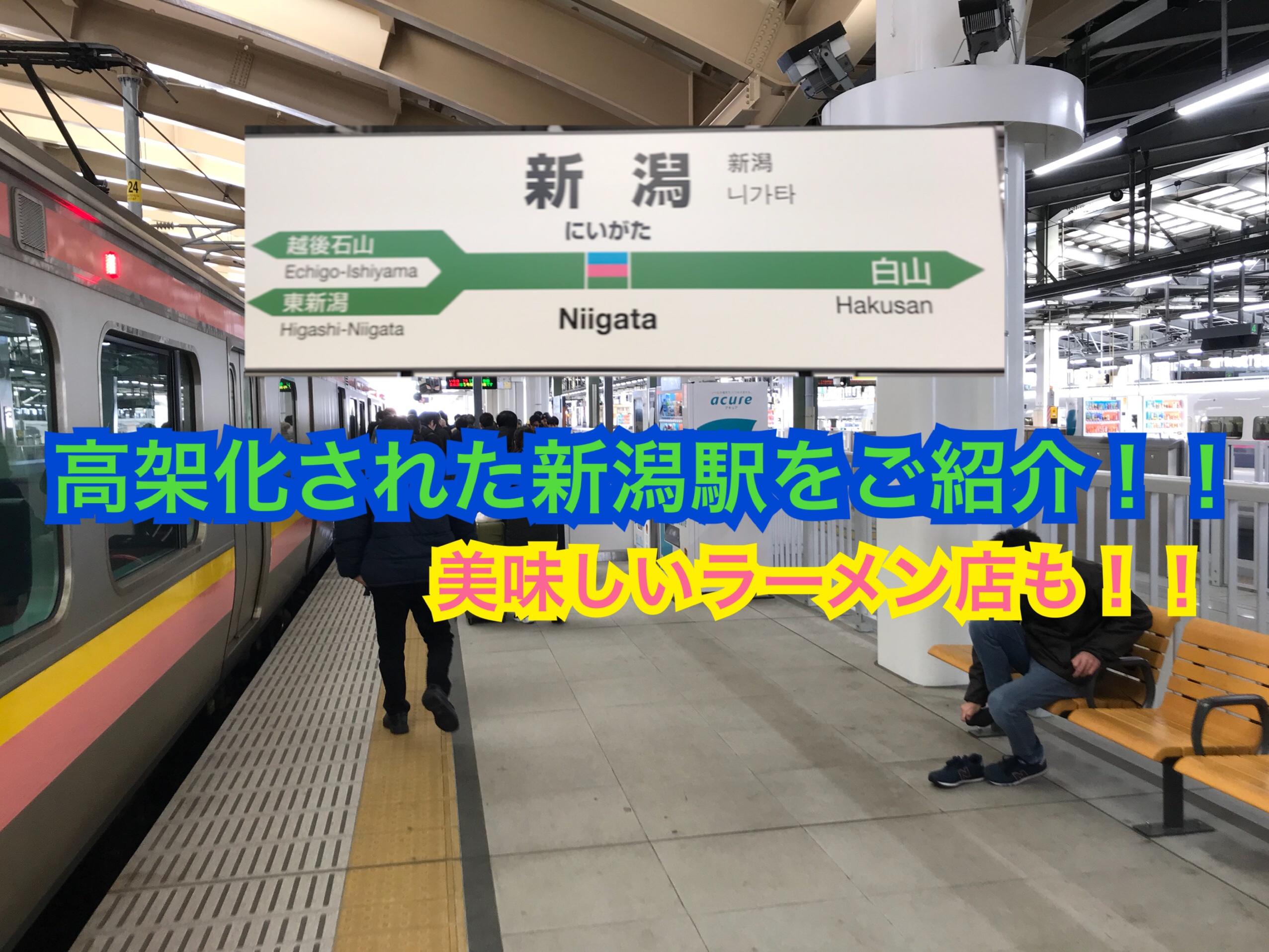 高架化された新潟駅。新潟駅おすすめのラーメン屋も!【雪国周遊旅】
