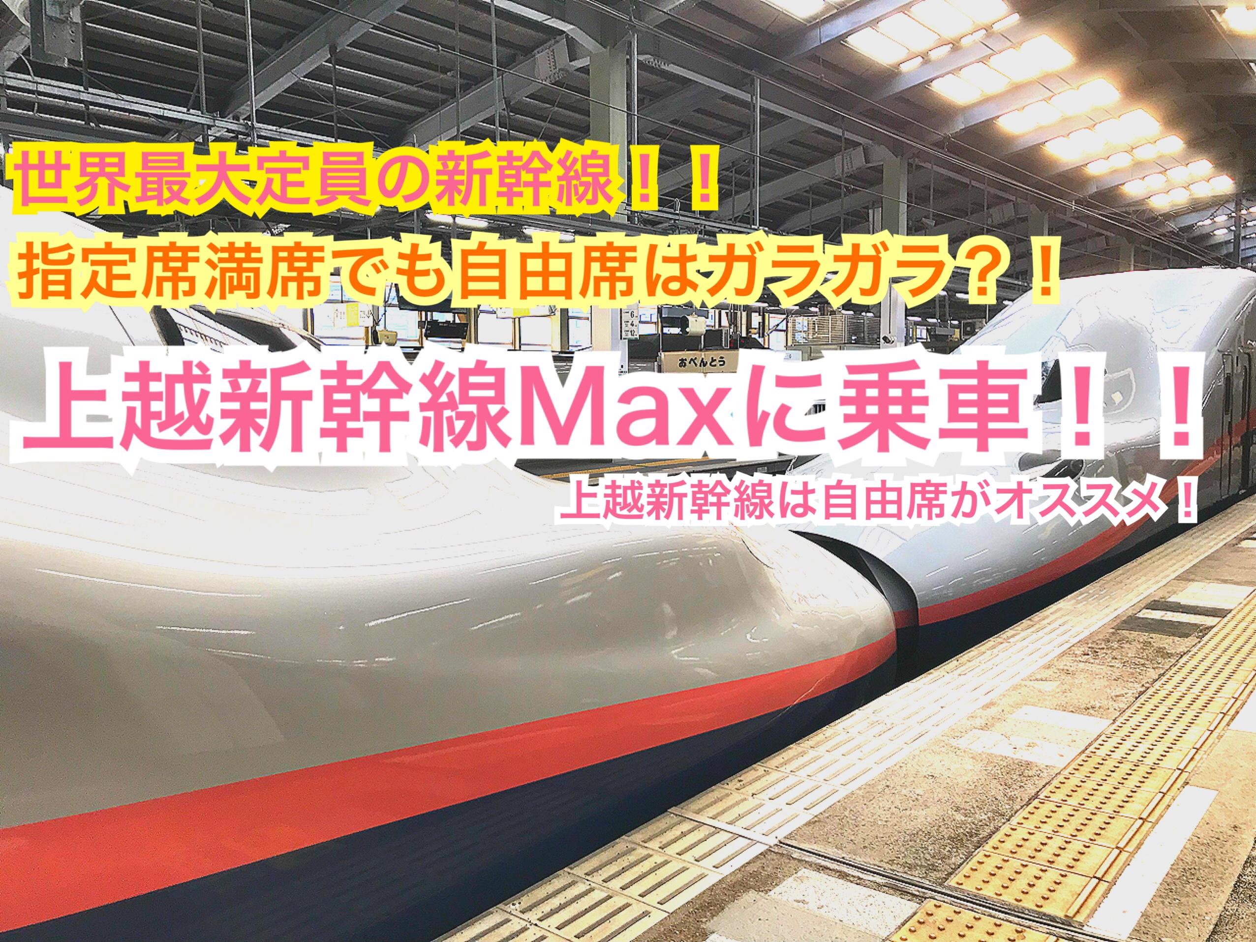 上越新幹線の自由席は指定席満席でもガラガラ?!【雪国周遊旅】
