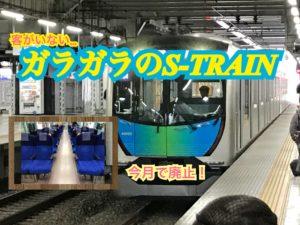 空席だらけのS-TRAIN。サービス以上の問題があった?!【惜別列車の旅2019】