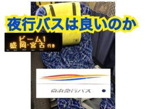 3列独立の夜行バスは快適なのか。ビーム1号に乗車!【雪国周遊旅】