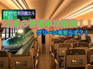 E5系の普通車座席は快適!!はやて乗車記【雪国周遊旅】