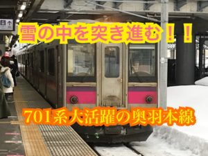 奥羽本線で大活躍の車両、701系!新青森〜弘前を紹介!【雪国周遊旅】