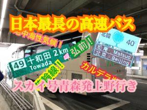 日本最長の高速バス「スカイ号」に乗車!1 端から徹底観光案内! 弘前〜盛岡【雪国周遊旅】