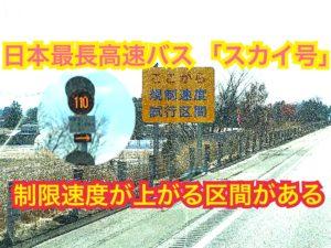東北道の制限速度試行区間の実態は?!日本最長の昼行高速バスに乗車2【雪国周遊旅】