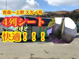 日本最長の昼行高速バス「スカイ号」の座席は4列シート!でも快適!!【雪国周遊旅】