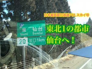 バスは東北1番の都市仙台へ!日本最長の昼行高速バスに乗車!紫波SA〜仙台【雪国周遊旅】