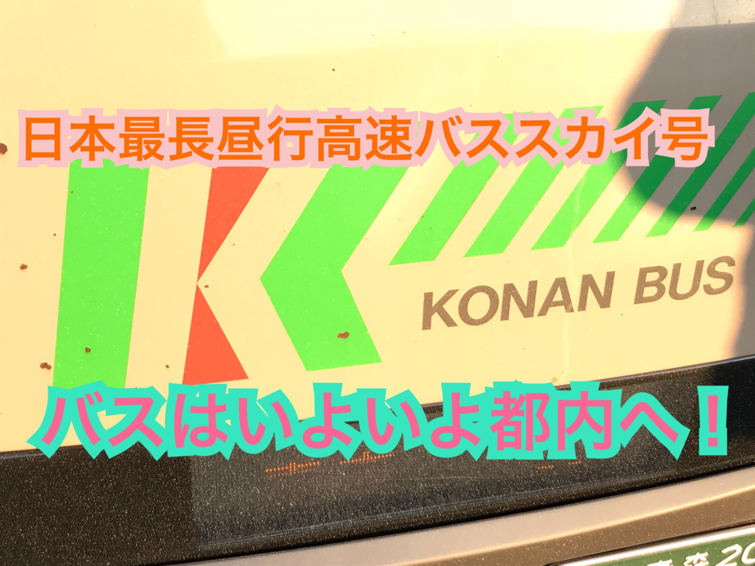 青森からの旅路の終点。日本最長昼行高速バススカイ号に乗車!仙台〜東京【雪国周遊旅】