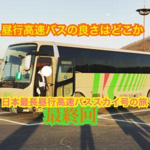 昼行高速バスの良さは何か。日本最長の昼行高速バス「スカイ号」に乗車!【雪国周遊旅】