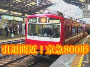 まもなく引退する京急800形に乗車!