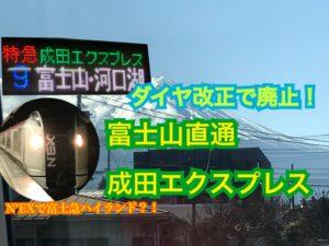 ダイヤ改正で廃止!成田エクスプレス富士山・河口湖行きに乗車!【中央線特急乗継の旅】