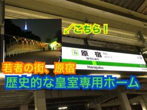 原宿観光に入れたい!原宿駅の皇室専用ホーム。元号変更で利用率はどうなる?