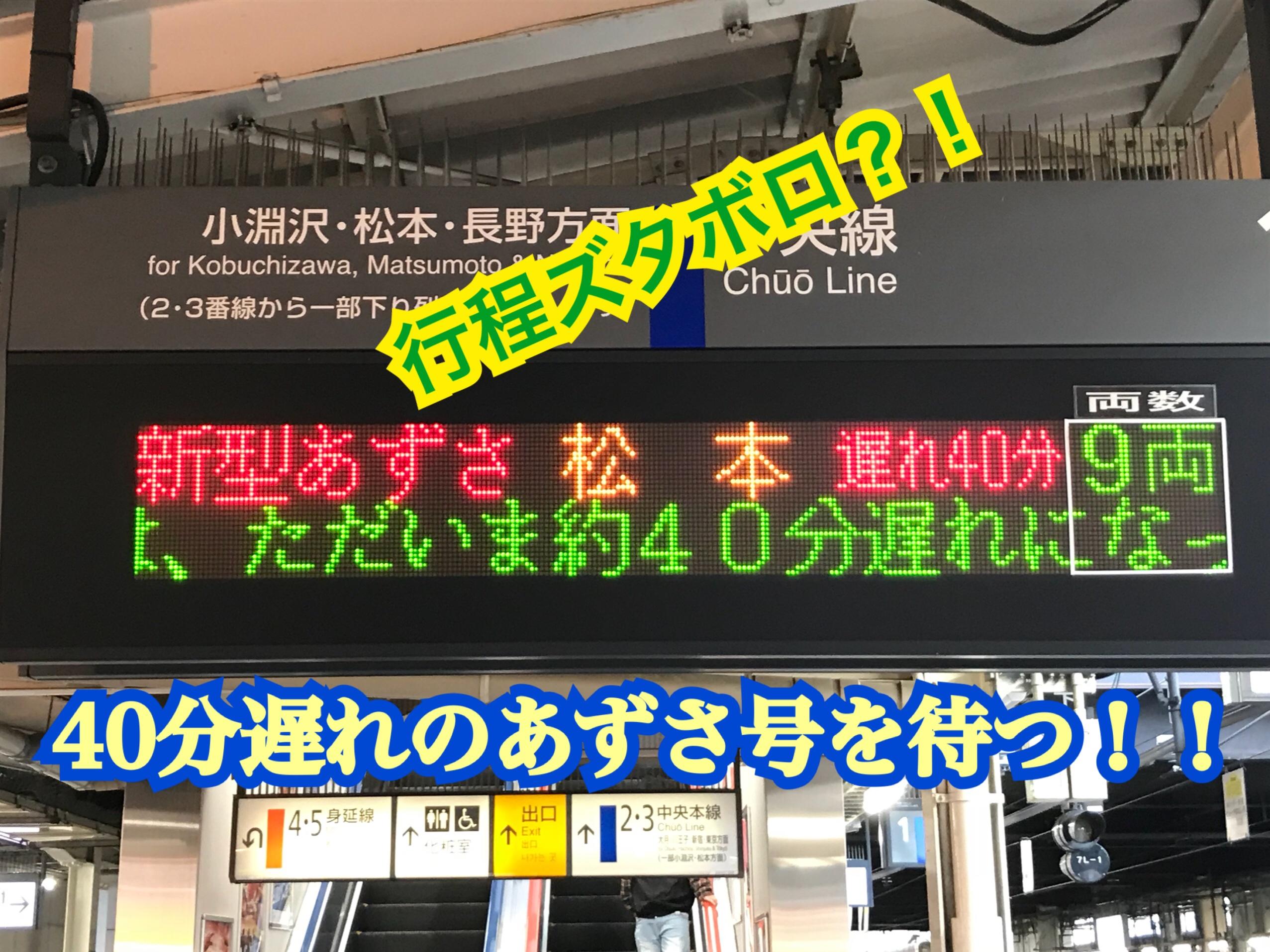 大幅遅れ?!特急あずさ号がめちゃくちゃ遅れてました。甲府駅周辺観光だ!【中央線特急乗継の旅】