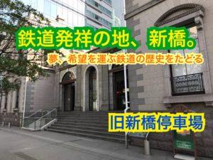 鉄道発祥の地、新橋。日本最初の始発駅「新橋停車場」に行きました。