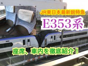 中央線特急E353系の車内や座席をご紹介!JR東日本最新の車内は快適!【中央線特急乗継の旅】