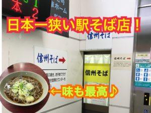 塩尻の日本一狭い駅そば!ここの駅そばは美味い!【中央線特急乗継の旅】