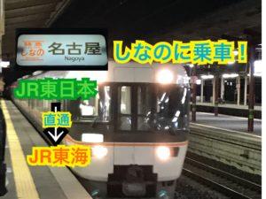 JR同士を直通する特急しなの号!しなの号乗車記1【中央線特急乗継の旅】