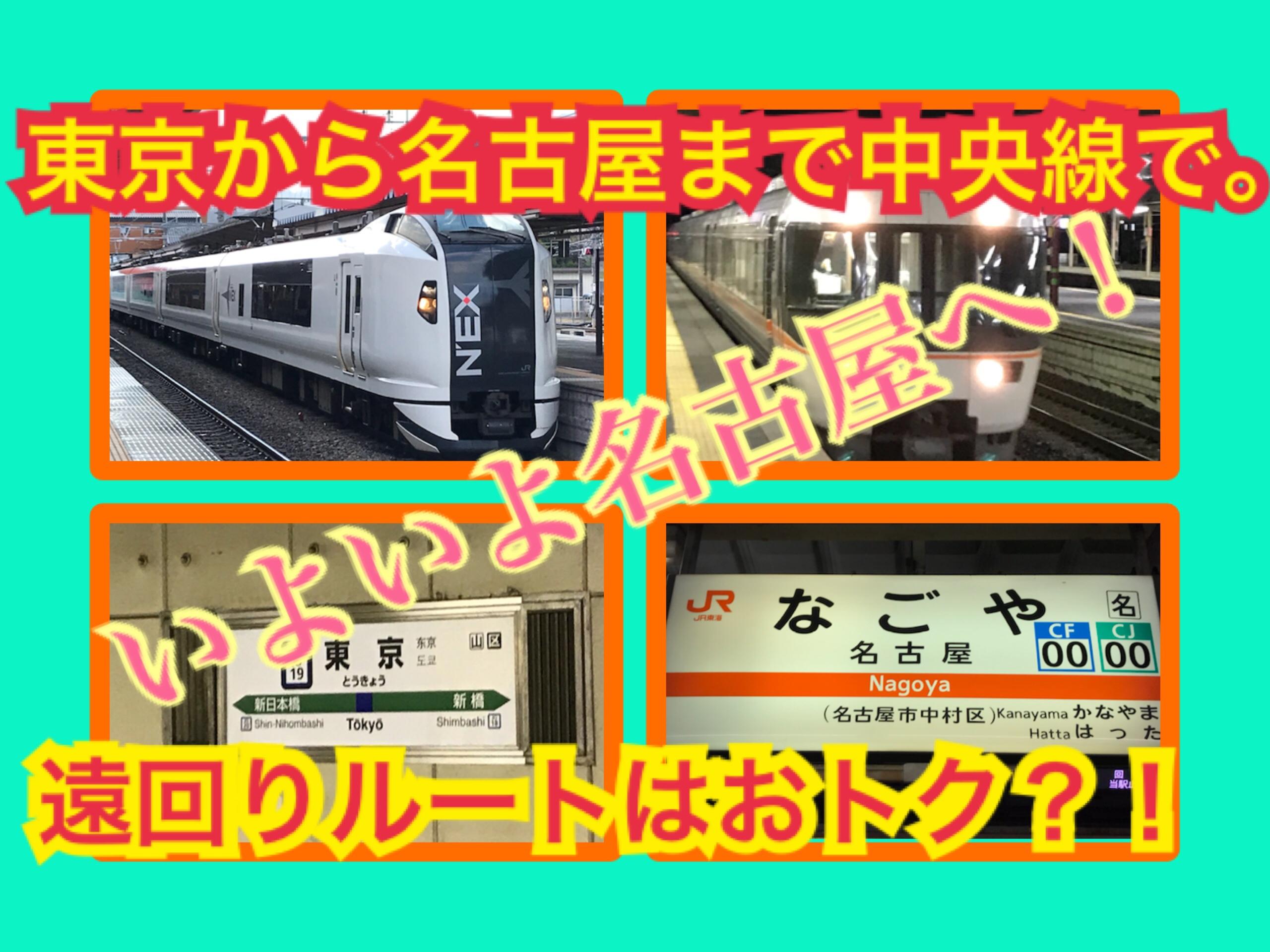 中央線で名古屋は東海道線で行くのと値段はいくら違う?【中央線特急乗継の旅】