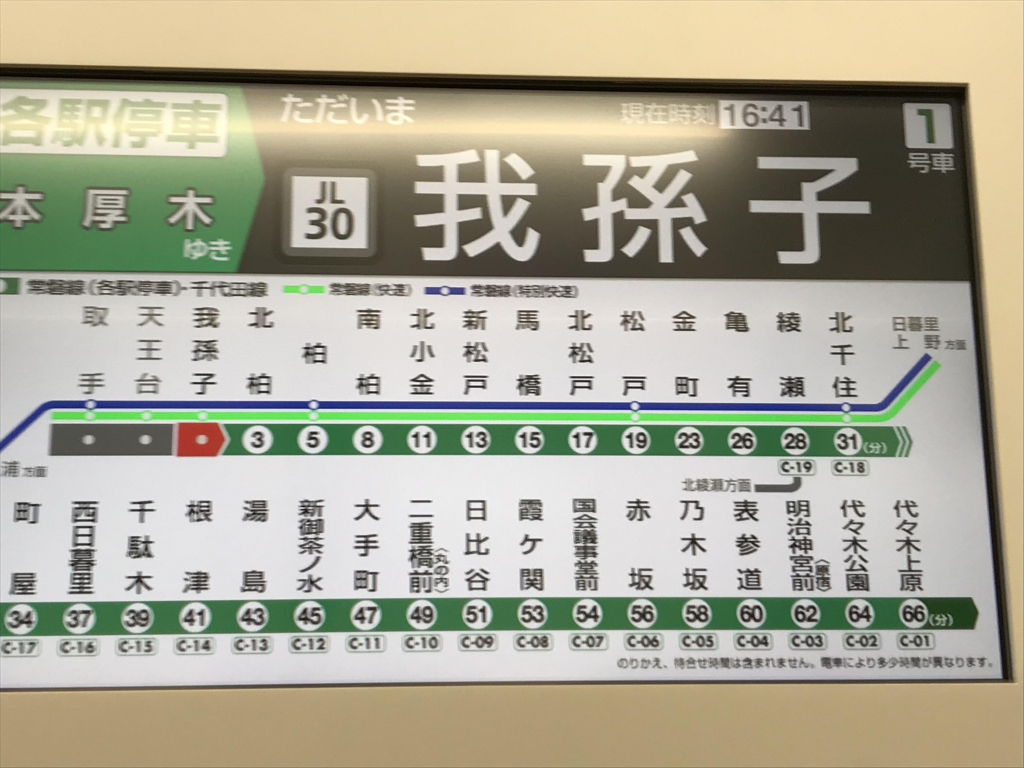 駅 千代田 線 停車