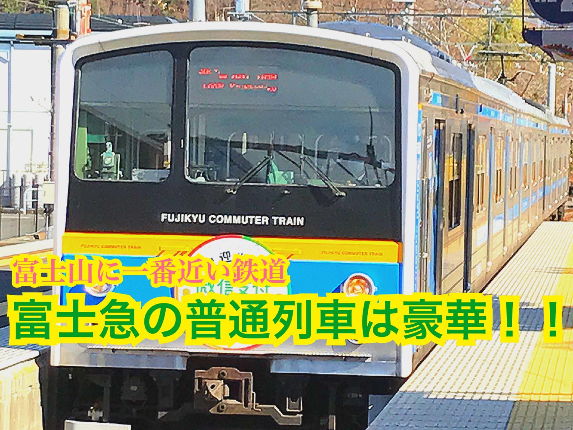 富士山に近い鉄道、富士急行線に乗ってきた!【中央線特急乗継の旅】