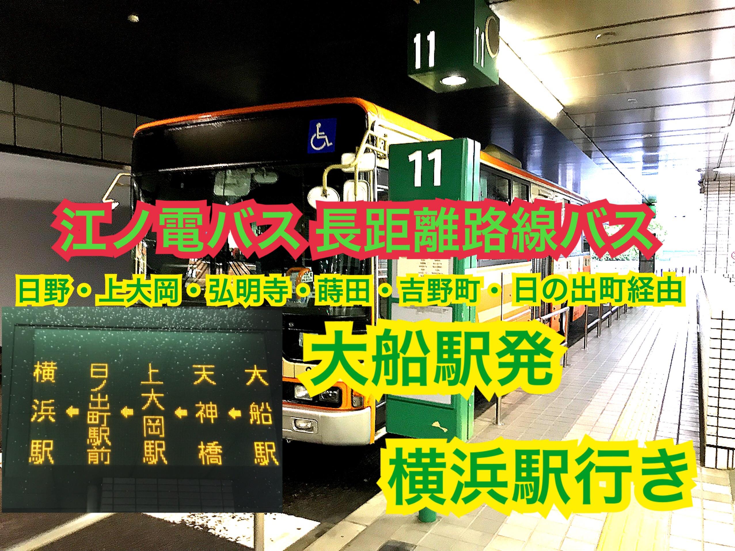 【路線バスの旅】江ノ電バスで大船から横浜へ!横浜のロングランバスに乗車!県立武道館の弓道の試合へ。