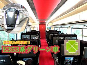 E353系あずさ グリーン車乗車記 想像以上の快適性!【E353グリーン】