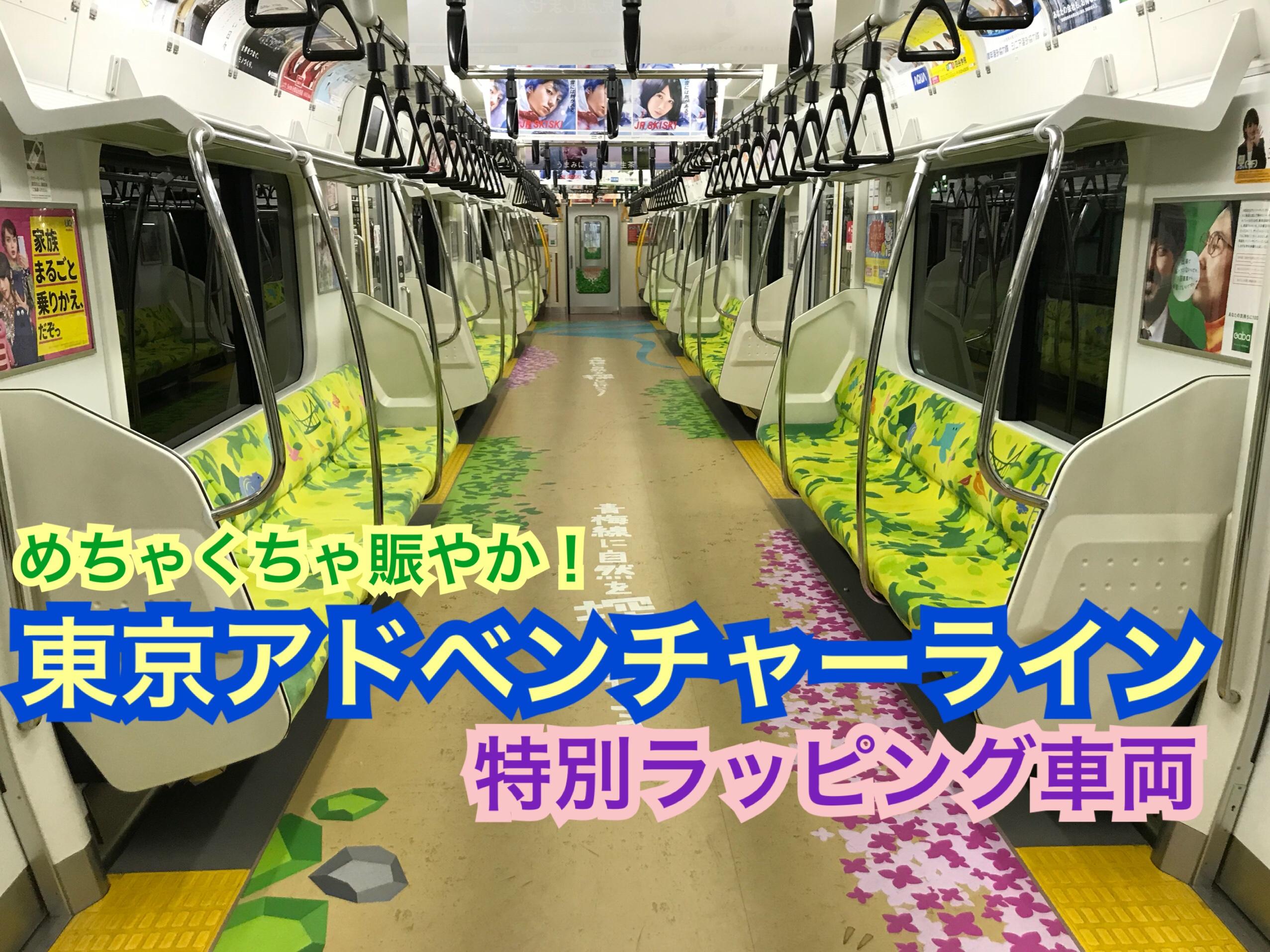 東京アドベンチャーライン、青梅線の特別ラッピング車両!超賑やかな通勤電車はセンス抜群!【惜別列車の旅・追】