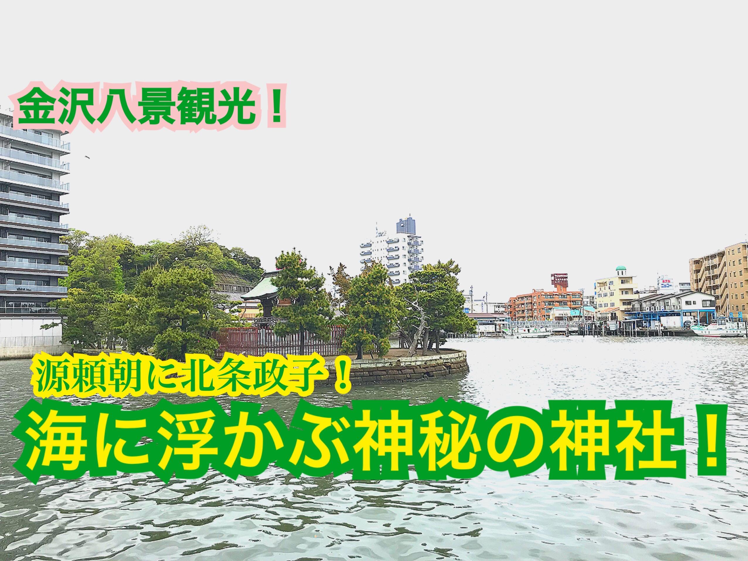 金沢八景観光!海に浮かぶ神社は神秘的!【GW令和シーサイドライン】