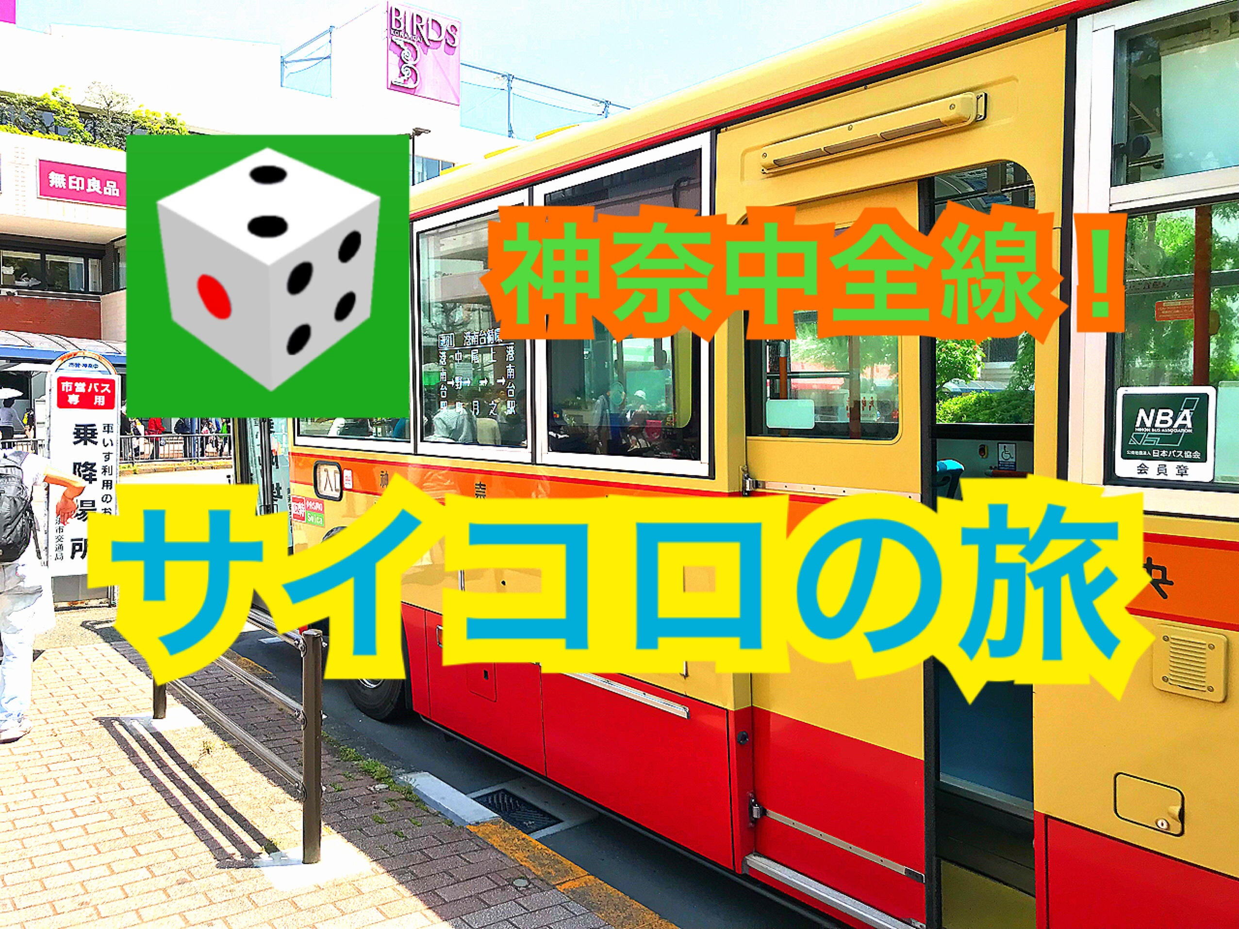 【路線バスの旅】神奈中で!サイコロの旅・予告編