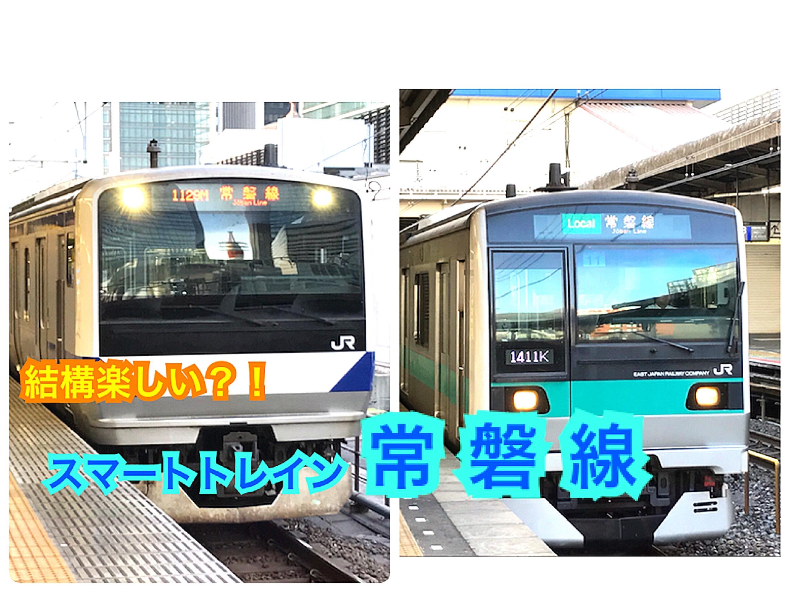 意外と楽しい?!常磐線乗車記【関東めぐり千葉編】