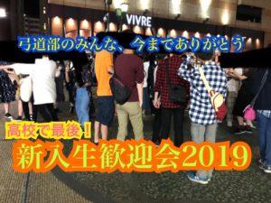 ようこそ!部活の新入生歓迎会2019