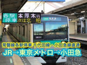 常磐線各駅停車、千代田線・小田急線直通?!JRでは相当異色な路線!【関東めぐり千葉編】