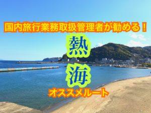 オススメの熱海観光ルート!伊豆を満喫できる!!【放課後熱海】