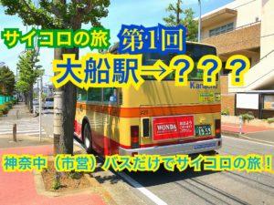 【サイコロの旅】第1回大船駅→???〜神奈中バスと市営バスでサイコロの旅!】