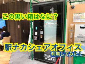 駅にある黒い箱?駅ナカシェアオフィス、ステーションワークを利用してきた!【中央線5月】
