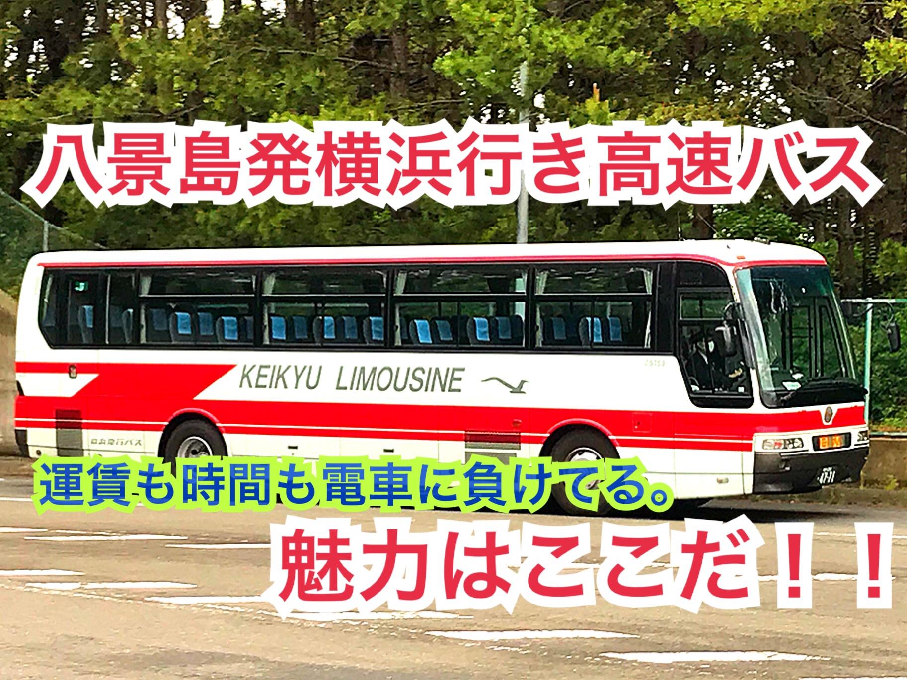 八景島から横浜へ直行バス!どこに需要がある?【令和シーサイドライン】