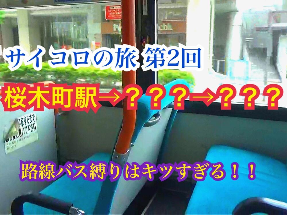 【サイコロの旅】神奈中バスと市営バスだけでサイコロの旅!第2回桜木町→???→???【路線バスの旅】