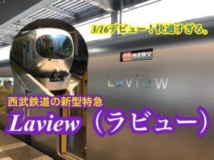 西武の新型特急Laview(ラビュー)乗車記!凄すぎる性能!【西武線の旅】