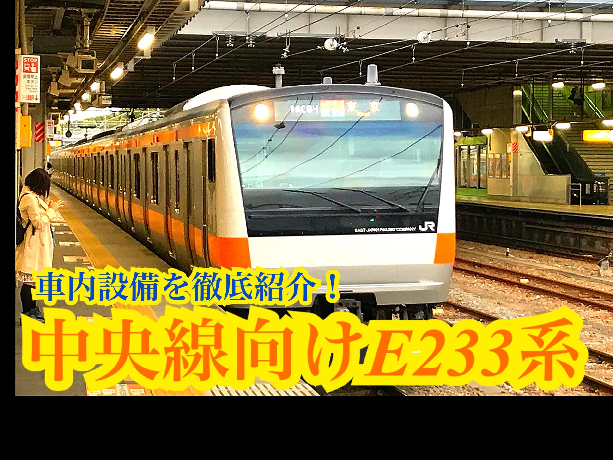 JR東日本の高性能通勤車両!E233系を徹底紹介!五日市憲法ってなんぞや?【関東めぐり千葉編】