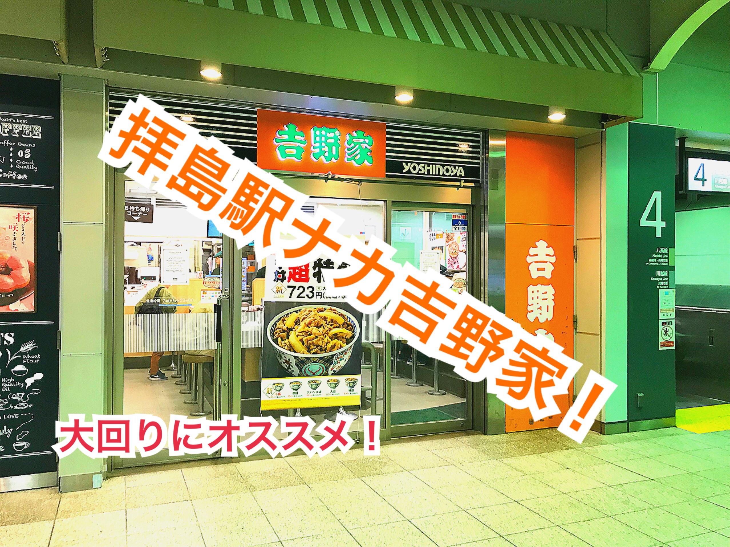 大回り乗車でオススメ!吉野家がある拝島駅の駅ナカ充実度は最強!!【関東めぐり千葉編】